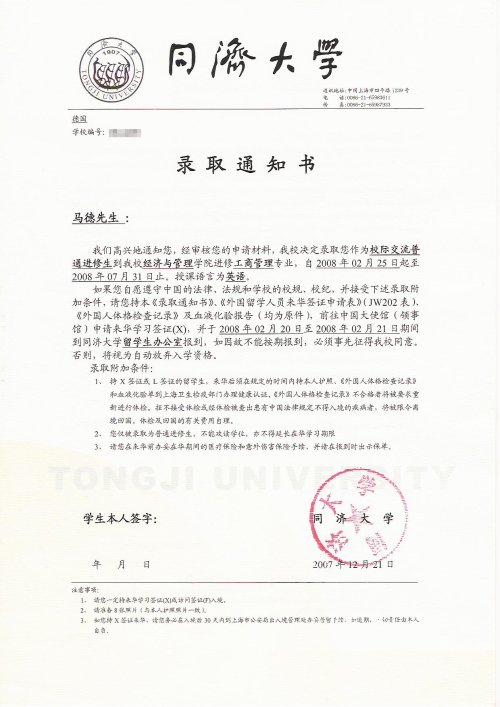 Admission (Chinese)